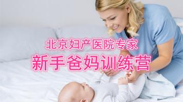 北京妇幼保健院专家:新生儿实战护理法新手爸妈训练营