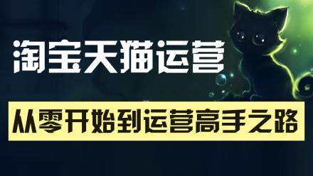 【叫我xh】淘宝运营推广培训课程 新手开店到网店高手 爆款实操