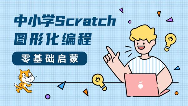 中小学Scratch图形编程零基础启蒙