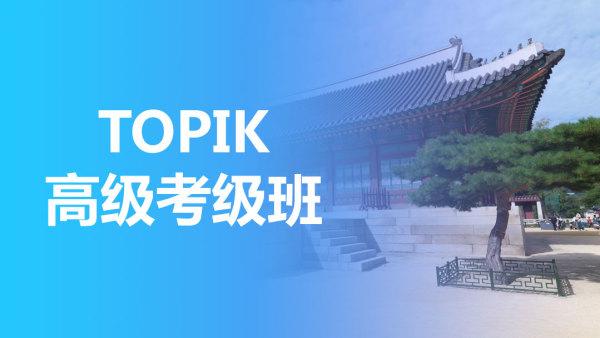 TOPIK高级考级强化班