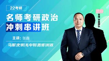 22领跑考研——张鑫考研政治大纲解析班