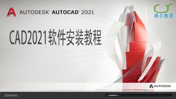 AutoCAD2021软件安装教程+软件下载【绰尔教育】