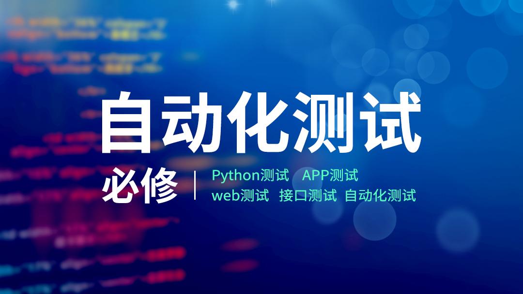 Python自动化测试入门到精通