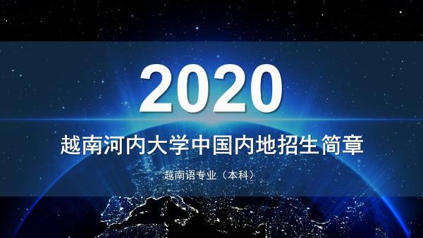 越南河内大学本科2020招生说明