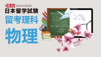 楽e学日本留考理科物理课程