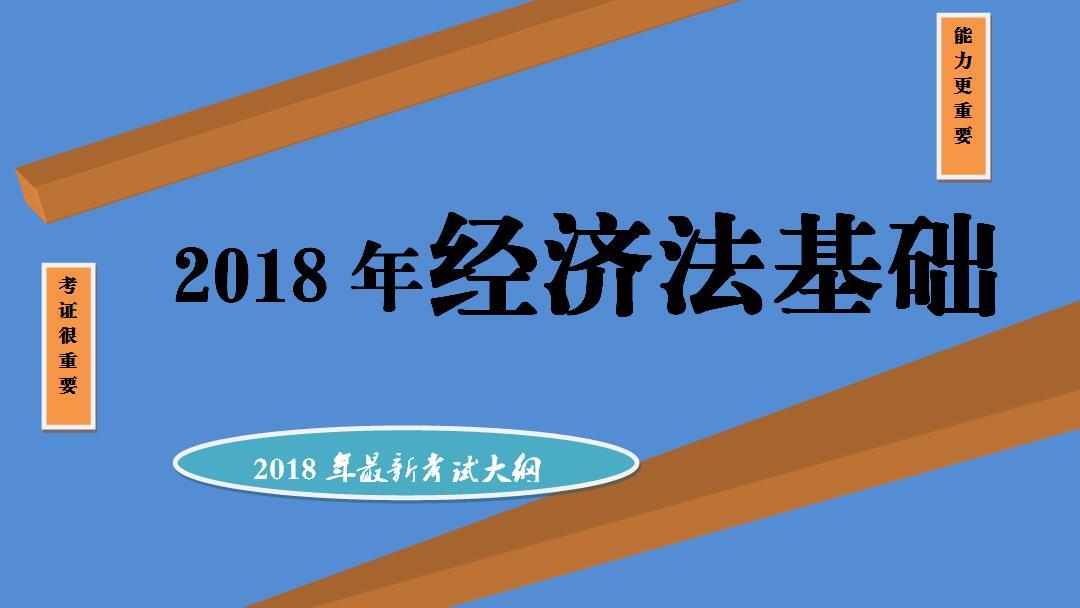 2018年会计初级职称考试经济法基础