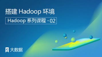大数据Hadoop零基础入门精通系列课程:2.搭建Hadoop环境