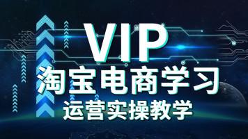 【明意商学院】淘宝运营  0基础成就大神之路 全体系化VIP课程