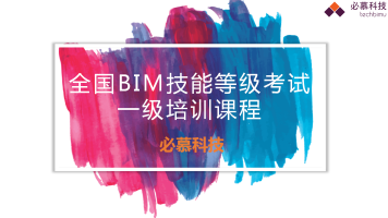 图学会BIM一级培训课程