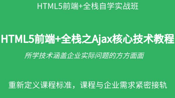 HTML5前端+全栈之Ajax核心技术教程 