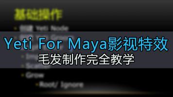 Yeti For Maya影视特效毛发制作完全教学