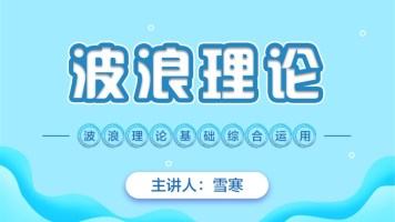 【百股精】股票晋阶学习之波浪理论精讲与实战