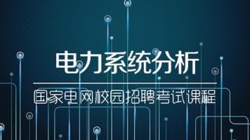 国网校招考试笔试-电力系统分析