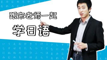 跟宋老师一起学日语