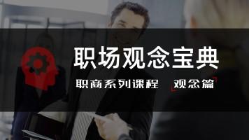 慧人职商:职场 意识 角色 执行 细节 职业品牌