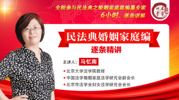 马忆南教授:民法典婚姻家庭编逐条精讲