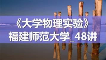 K1248_《大学物理实验》_福建师范大学_48讲