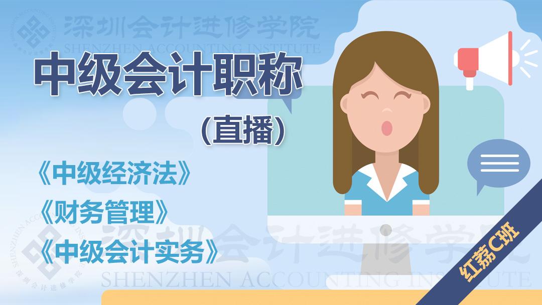 【中级会计职称】-红荔-王静、顾逸萍、蓝晓丹老师