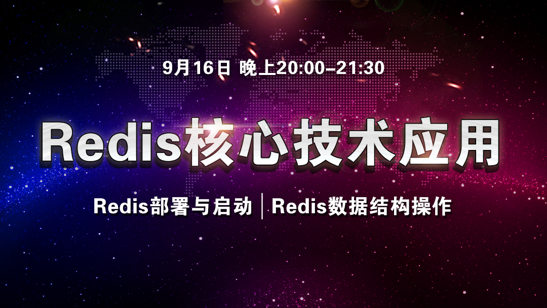 Redis核心技术应用