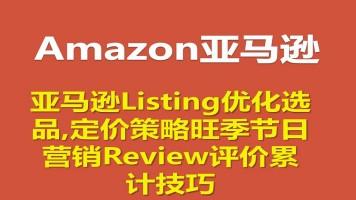 亚马逊Listing优化选品,定价策略旺季节日营销Review评价累计技巧