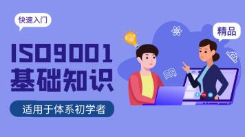ISO9001基础知识