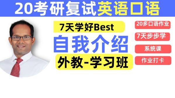 F1A-20考研复试英语口语面试自我介绍介7天内学习培训辅导#SG英语