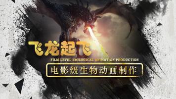 Maya/CG/高级生物动画:飞龙系列—起飞【百艺汇聚】