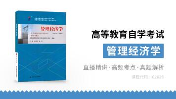 自考本科【2628】管理经济学【动脑学历教育】
