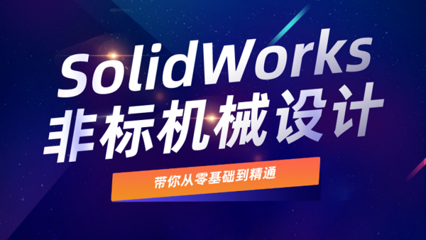 SolidWorks非标自动化教学高级班