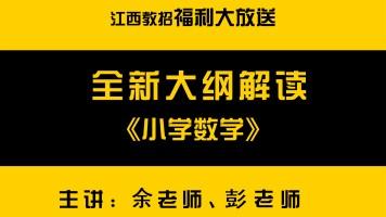 2020江西教师招聘考情分析(数学)