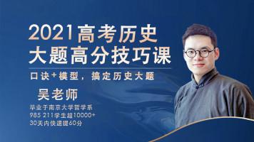 2021高考历史:大题高分技巧课!