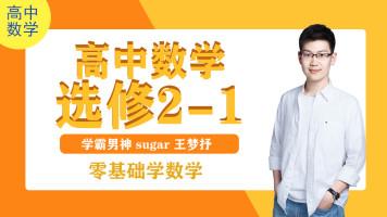 高中数学选修2-1 sugar王梦抒