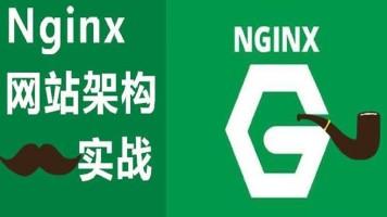 Nginx网站架构实战