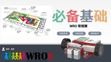 WRO常规赛必备基础技能
