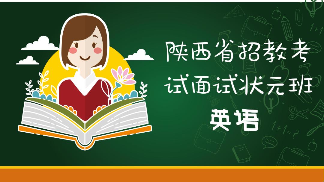 陕西省招教考试面试状元班——英语