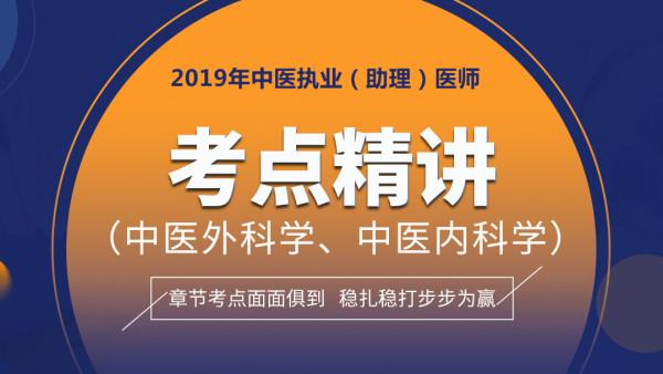 中医执业医师考试考点精讲:中医外科学、中医内科学