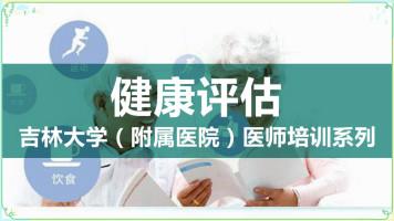 护理:健康评估---吉林大学(附属医院)医师培训系列
