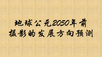 地球公元2050年前摄影的发展方向预测-冯英华