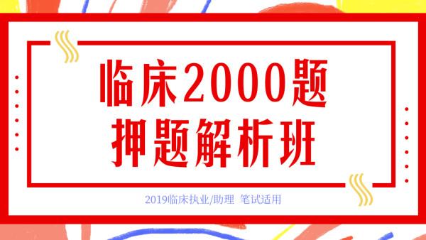 【执业】2019年临床医师-2000押题精讲【高价值】