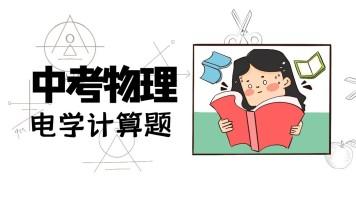 中考物理-电学计算题(赠纸质版教材)