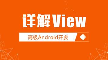 高级Android开发之详解View
