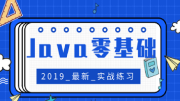 2019最新Java零基础实战练习
