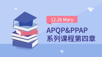 APQP、PPAP系列课程:第四课