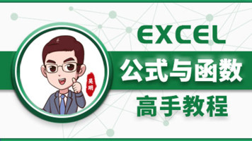 Excel最全公式函数课程