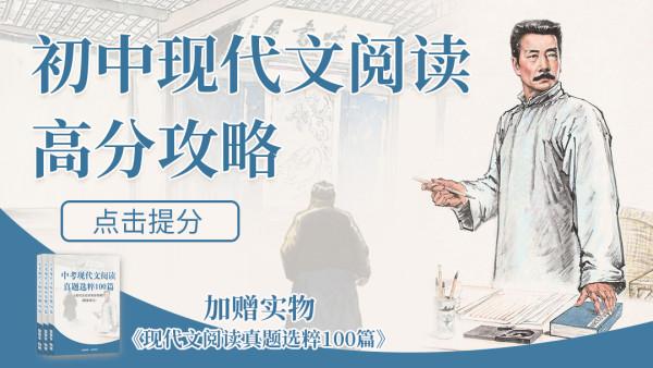 初中语文提分课程,初中现代文阅读高分攻略