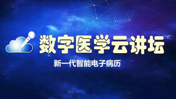 数字医学云讲坛【第13期】——新一代智能电子病历