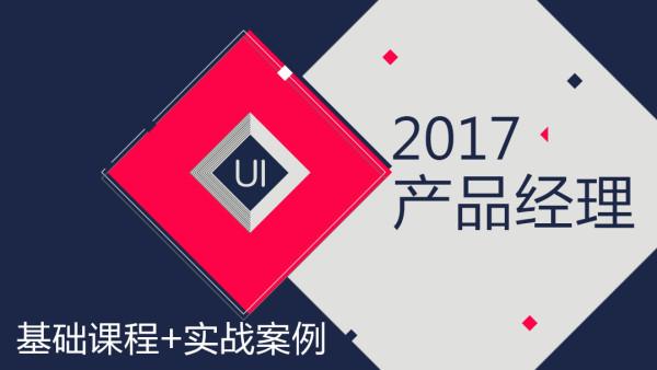 UI产品经理 UI设计 产品经理 入门到精通 Axure【火星人学院】
