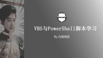 白帽子黑客脚本编程之VBS与PowerShell脚本学习