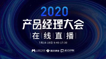【回放已上架,点击目录即可收看】2020产品经理大会·深圳站