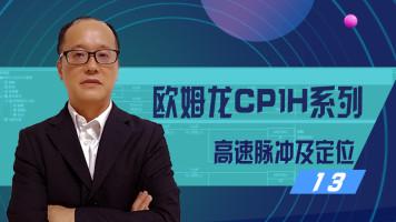 欧姆龙PLC_CP1H高速脉冲及定位